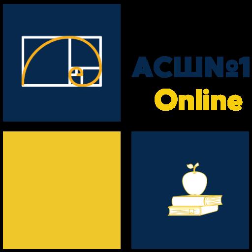 АСШ №1 Online